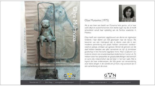 персональная выставка  в Гааге