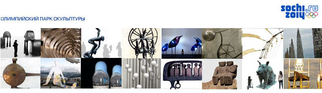конкурс скульптуры / олимпийский парк в сочи