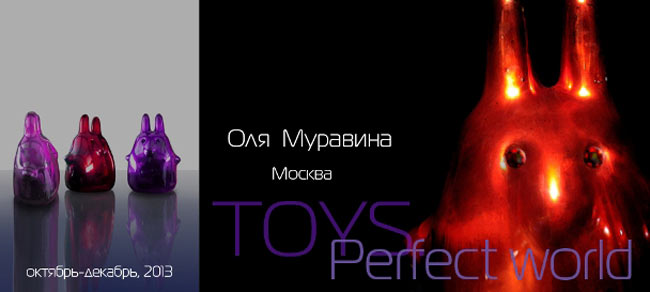 Выставка «toys / perfect world»/ Усолье