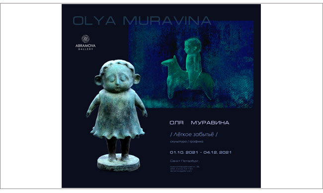 Персональная выставка в Abramova gallery  | Санкт-Петербург